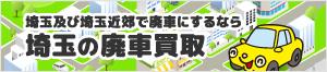 埼玉の廃車買取