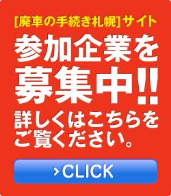 [廃車の手続き札幌]サイト参加企業を募集中!!